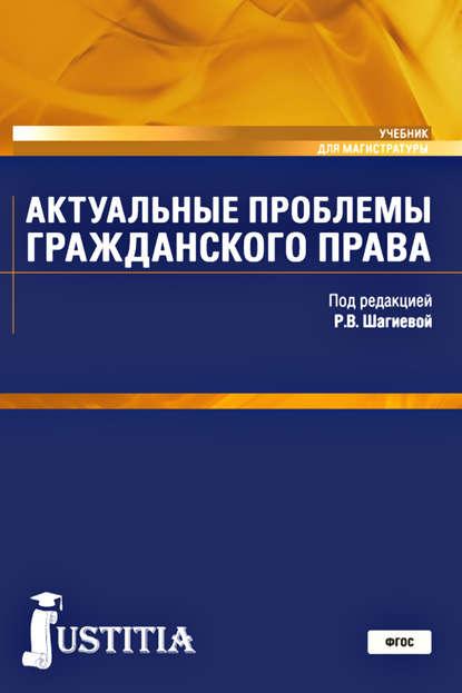 Коллектив авторов Актуальные проблемы гражданского права