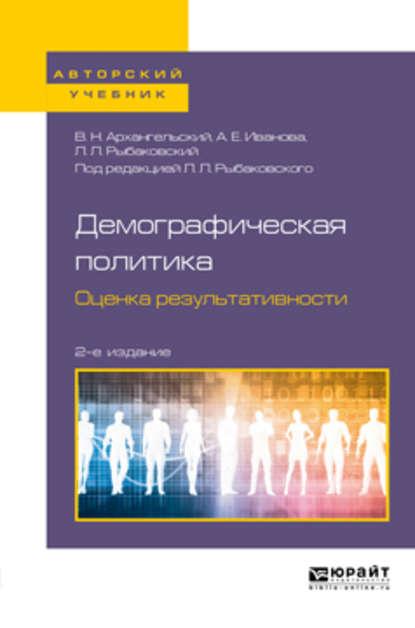 Демографическая политика. Оценка результативности 2-е изд., пер. и доп. Учебное пособие для бакалавриата и магистратуры