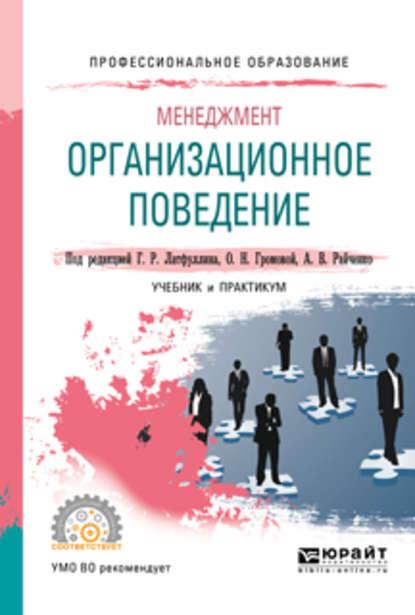 Александр Васильевич Райченко Менеджмент: организационное поведение. Учебник и практикум для СПО алешина ирина поведение потребителей учебник