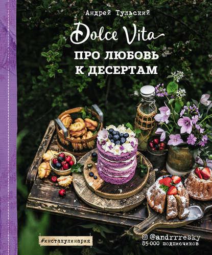 Андрей Тульский Про любовь к десертам. Dolce Vita тульский а про любовь к десертам dolce vita