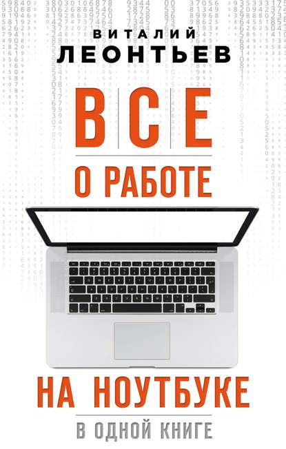 Фото - Виталий Леонтьев Все о работе на ноутбуке в одной книге гольцман виктор работа на ноутбуке начали