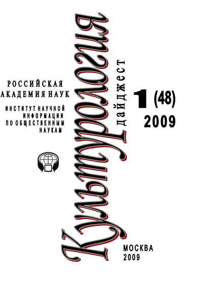 Фото - Ирина Галинская Культурология: Дайджест №1 / 2009 флиер а я теория культуры