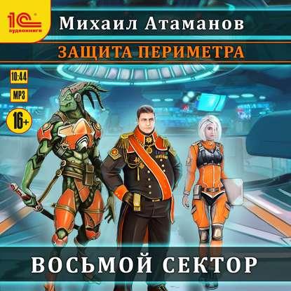 Атаманов Михаил Защита Периметра обложка
