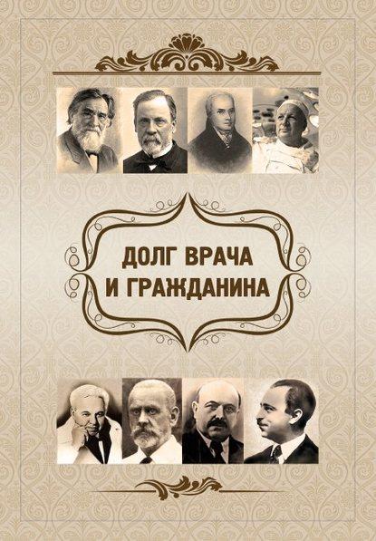 О. Ф. Киселева Долг врача и гражданина недорого