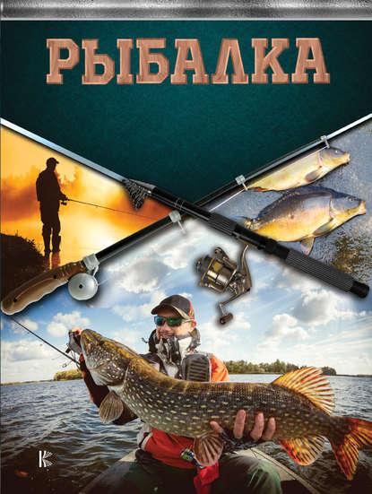 Фото - Группа авторов Рыбалка. Большая энциклопедия рыболова группа авторов рыбалка большая энциклопедия рыболова