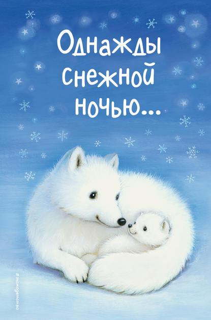Фото - Джулия Грин Однажды снежной ночью… (сборник) евстигнеева н рождественское чудо