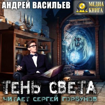 Андрей Васильев Тень света андрей васильев тень света