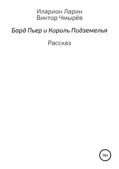 Бард Пьер и Король Подземелья Иларион Филиппович Ларин