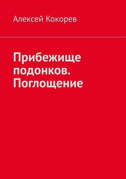 Алексей Александрович Кокорев Прибежище подонков. Поглощение
