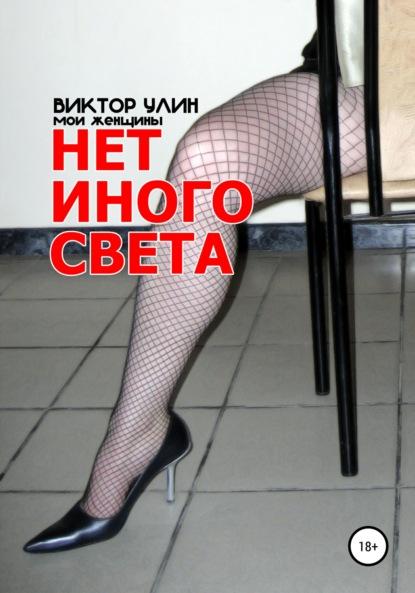 Виктор Улин Нет иного света виктор улин тетя зоя
