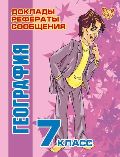 И. В. Синова : География. 7 класс