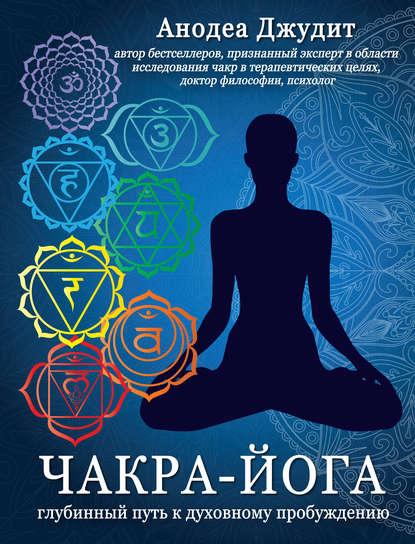 Чакра йога. Глубинный путь к духовному пробуждению