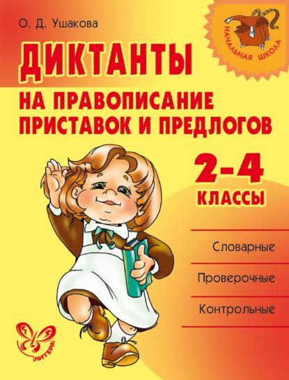 О. Д. Ушакова Диктанты на правописание приставок и предлогов. 2–4 классы сычева г правописание приставок