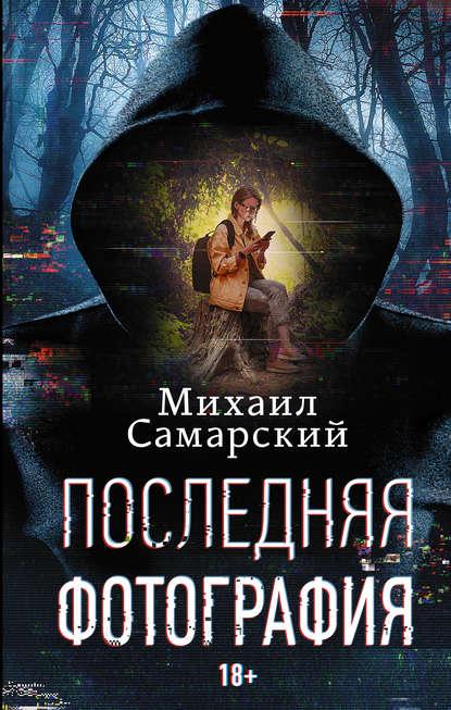 Последняя фотография - Самарский Михаил