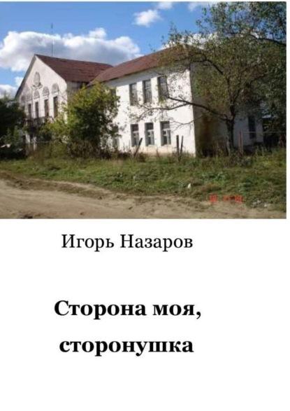 Фото - Игорь Назаров Сторона моя, сторонушка. Рассказы ожизни игорь назаров осмысление