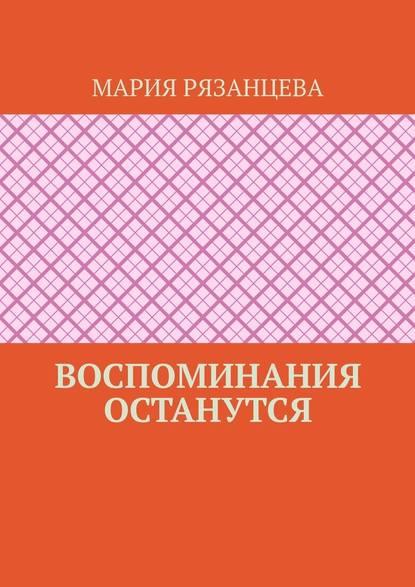 Мария Рязанцева Воспоминания останутся языковая память и фонематический слух лекция марии дмитриевны воейковой