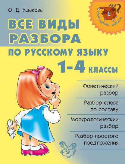 О. Д. Ушакова Все виды разбора по русскому языку. 1–4 классы
