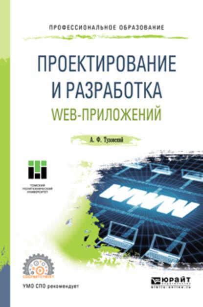 Анатолий Федорович Тузовский Проектирование и разработка web-приложений. Учебное пособие для СПО xml разработка web приложений cd