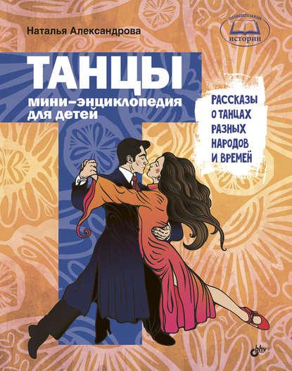 Наталья Александрова — Танцы. Рассказы о танцах разных народов и времен