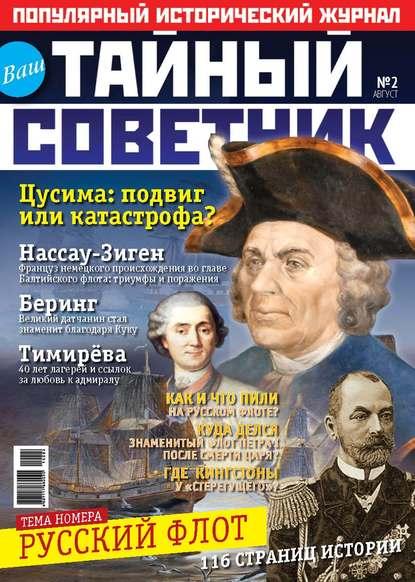 Группа авторов Ваш тайный советник. № 2 (2), август 2014