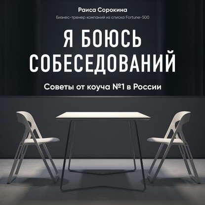 Сорокина Раиса Николаевна Я боюсь собеседований! Советы от коуча №1 в России обложка