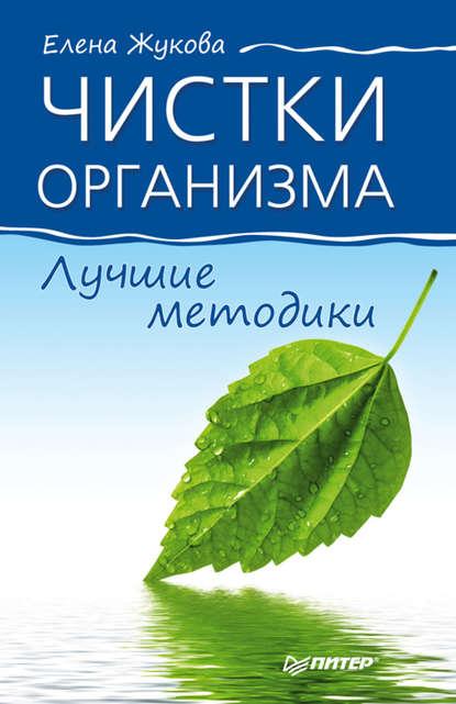 Елена Жукова Чистки организма. Лучшие методики листовки