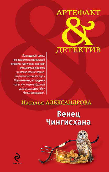 Наталья Александрова — Венец Чингисхана