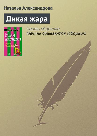 Наталья Александрова — Дикая жара