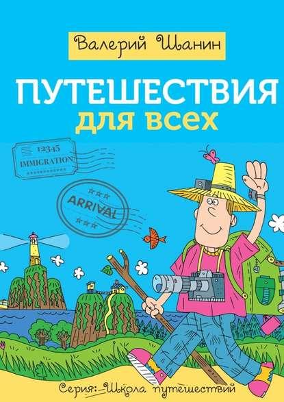 Валерий Шанин Путешествия для всех