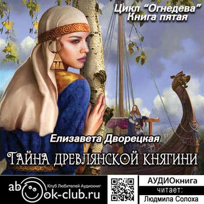 Дворецкая Елизавета Тайна древлянской княгини обложка