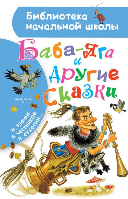 Надежда Тэффи Баба-Яга и другие сказки (сборник) надежда тэффи арабские сказки