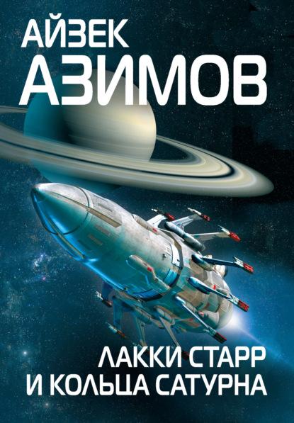 Айзек Азимов. Лакки Старр и кольца Сатурна