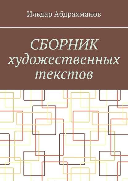 Ильдар Абдрахманов Сборник художественных текстов