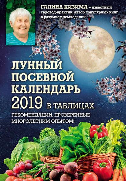 Лунный посевной календарь 2019 в таблицах. Рекомендации, проверенные многолетним опытом