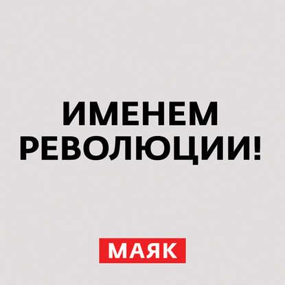 Творческий коллектив шоу «Сергей Стиллавин и его друзья» Первая мировая война. Эвакуация императорской семьи в Тобольск