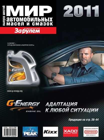 Коллектив авторов Мир автомобильных масел и смазок №6/2011