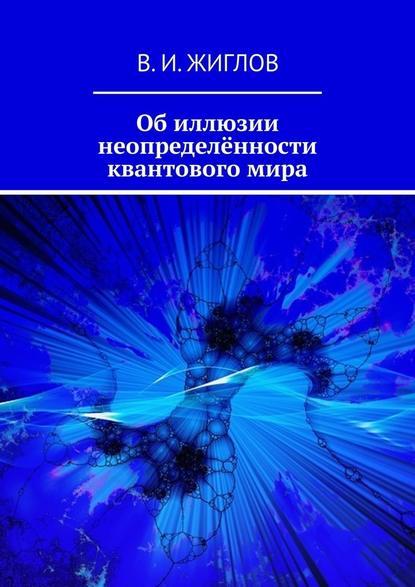 Об иллюзии неопределённости квантового мира