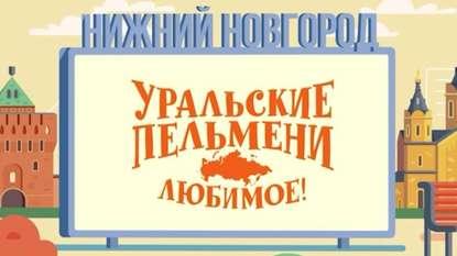Уральские пельмени. Любимое. Нижний Новгород фото