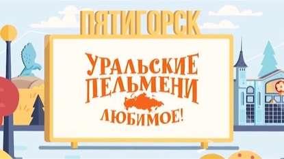 Уральские пельмени. Любимое. Пятигорск фото