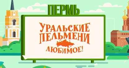 Творческий коллектив Уральские Пельмени Уральские пельмени. Любимое. Пермь
