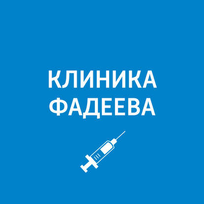 Пётр Фадеев Правильное питание