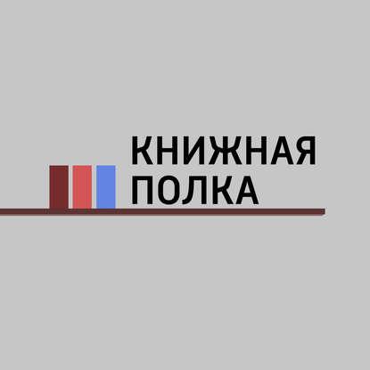 Маргарита Митрофанова Новинки издательской группы