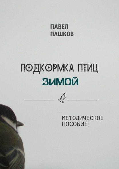 Павел Алексеевич Пашков Подкормка птиц зимой павел алексеевич пашков ярость севера книга 1