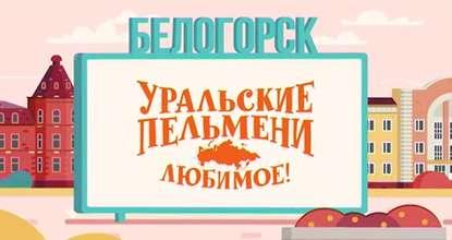 Уральские пельмени. Любимое. Белогорск