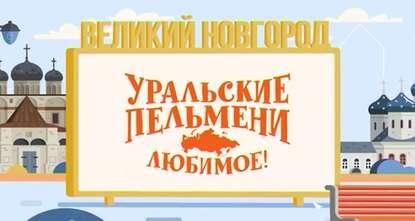Уральские пельмени. Любимое. Великий Новгород