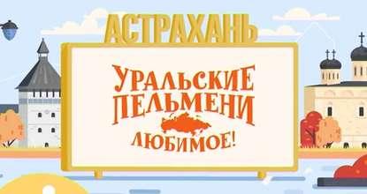 Уральские пельмени. Любимое. Астрахань