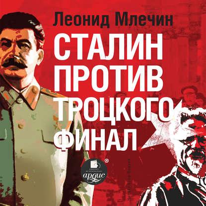 млечин леонид михайлович зачем сталин убил троцкого противостояние вождей Леонид Млечин Сталин против Троцкого. Финал