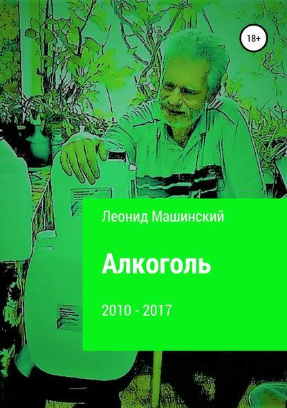 Леонид Александрович Машинский Алкоголь леонид александрович машинский русь