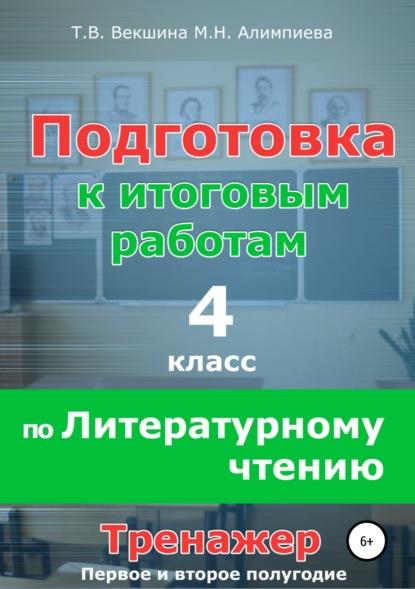 М. Н. Алимпиева Подготовка к итоговым работам по литературному чтению. 4 класс. Тренажёр