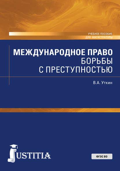Международное право борьбы с преступностью Владимир Александрович Уткин